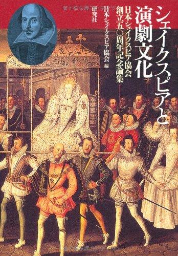 シェイクスピアと演劇文化 ——日本シェイクスピア協会創立五〇周年記念論集の詳細を見る