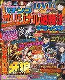 パチンコオリジナル必勝法デラックス 2013年 08月号 [雑誌]