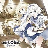 smile link 歌詞