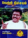 Vettri Nichayam