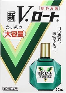 【第2類医薬品】新V・ロート 20mL