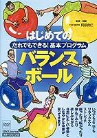 はじめてのバランスボール だれでもできる!基本プログラム (DVD) (<DVD>)