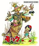 樫の木モック Blu-ray【想い出のアニメライブラリー 第109集】[Blu-ray/ブルーレイ]