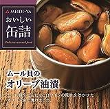 明治屋 おいしい缶詰 ムール貝のオリーブ油漬(90g)