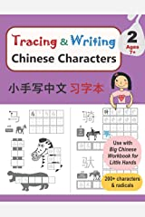 Tracing & Writing Chinese Characters: Level 2, Ages 7+ (200+ Characters & Radicals) Paperback