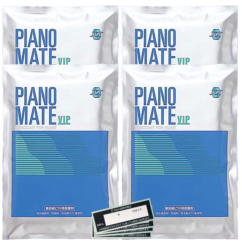 【送料無料】ピアノ 乾燥剤(湿度調整剤) 調律師も推奨!  ピアノメイト 4セット販売! PIANO MATE VIP MS-16 4個パック 日付シールプレゼント!