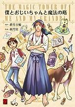 表紙: 僕とおじいちゃんと魔法の塔(1) (カドカワデジタルコミックス) | 亜円堂