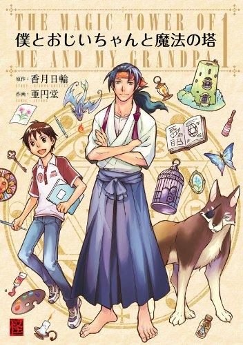 僕とおじいちゃんと魔法の塔(1) (カドカワデジタルコミックス)