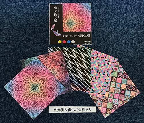 世界初のフルカラーUVトナーで印刷】ブラックライトで光る【蛍光折り紙】大(UVペン付)