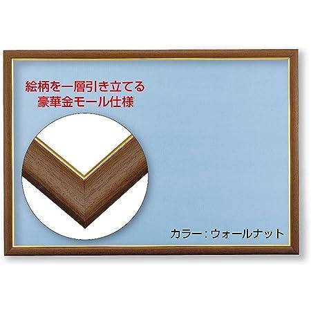 木製パズルフレーム ゴールド(金)モール仕様 ウォールナット(26×38cm)