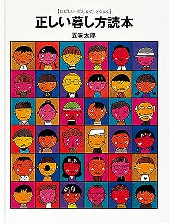 正しい暮し方読本 (福音館の単行本)