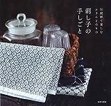 刺し子の手しごと - 日本文芸社