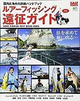 ルアーフィッシング遠征ガイド (エイムック 3603 SALT WORLD)