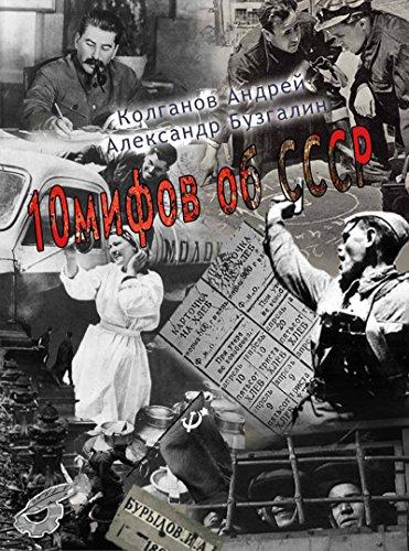10 мифов об СССР (Russian Edition)