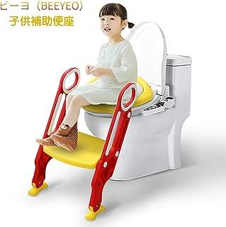 ビーヨ(BEEYEO) 子供便座補助 子供トイレ おまる 折りたたみ式 取外し可能 子供用便座 (黄)