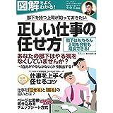 正しい仕事の任せ方 (TJMOOK)