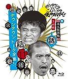 ダウンタウンのガキの使いやあらへんで!!〜ブルーレイシリーズ11〜ダウンタウン トーク全集!![YRXN-90067/9][Blu-ray/ブルーレイ]