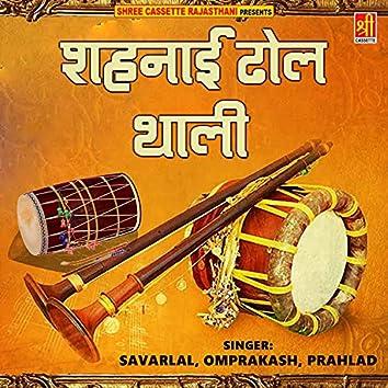 Shahanaee Dhol Thali