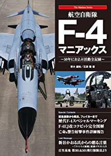 航空自衛隊F-4マニアックス (The Maniacs Series)