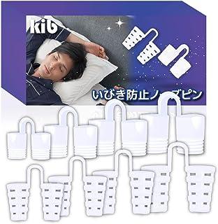 kib いびき防止 ノーズピン 【お得な8つセット】