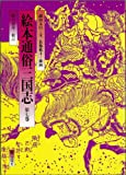 絵本通俗三国志 (第7巻)