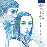 ぼくたちの失敗 森田童子ベストコレクション(紙ジャケット仕様)(限定盤)