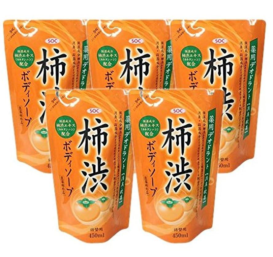 崇拝する繊細クロニクル【5袋セット】 薬用柿渋ボディソープ 詰替 ( 450mL )/ SOC ( ボディウォッシュ )