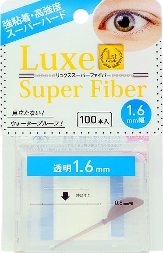 穀物一定先入観LUXE(リュクス) スーパーファイバー スーパーハード 1.6mm(眼瞼下垂防止テープ)