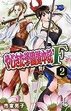 やじきた学園道中記F 2 (プリンセスコミックス)