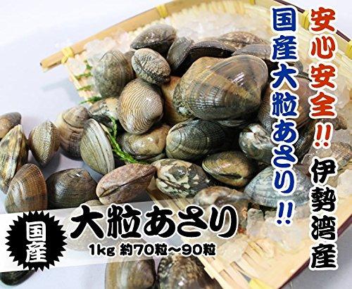 活あさり貝 国産 特大 1kg 約40粒?60粒 [あさり貝]