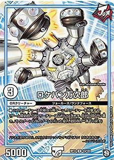 デュエルマスターズ DMRP10 33/103 ロケパン万次郎 (U アンコモン) 青きC.A.P.と漆黒の大卍罪 (DMRP-10)