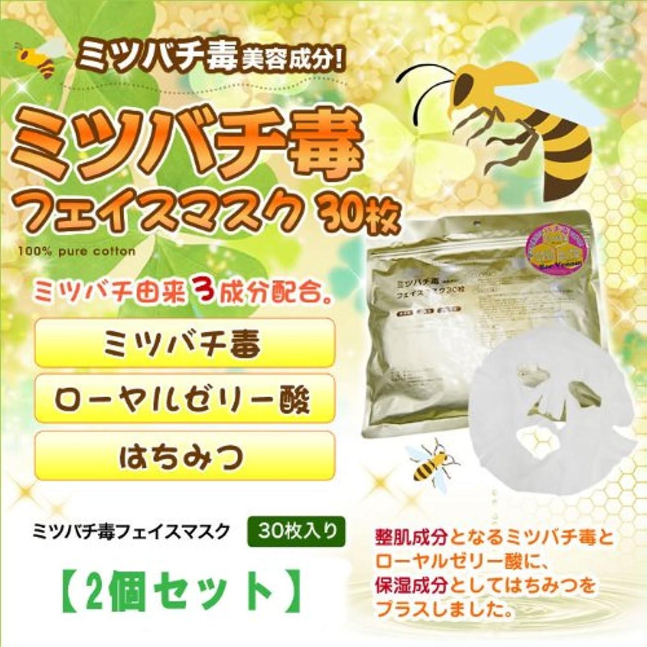 ミツバチ毒フェイスマスク30枚入り×2個セット(ミツバチ由来3成分配合美容マスクシートパック)