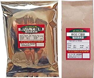 ばいせん工房 珈琲倶楽部 お好みの焙煎 ブラジルピーベリー 500g コーヒー 4標準挽き/ ミディアムロースト