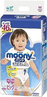 【パンツ ビッグサイズ】ムーニーマン女の子 エアフィット (12~22kg)46枚