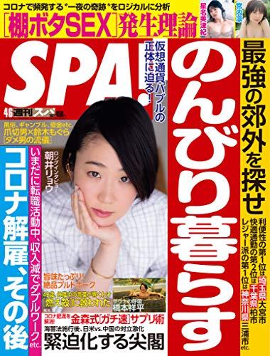 週刊SPA!(スパ) 2021年 4/6 号 [雑誌] 週刊SPA! (デジタル雑誌)