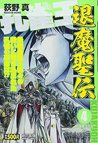 孔雀王 退魔聖伝 4 邪神戦争勃発 (ミッシィコミックス)