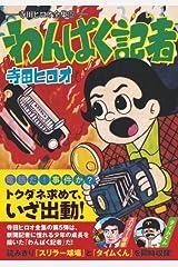 わんぱく記者 (マンガショップシリーズ 351) コミック