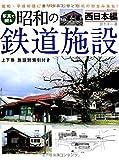 写真で綴る昭和の鉄道施設 西日本編 (NEKO MOOK 2056)