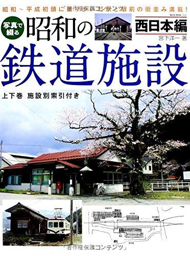 写真で綴る昭和の鉄道施設 西日本編 (NEKO MOOK 2056)の詳細を見る