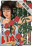 いぬ(2)【期間限定 無料お試し版】 (ヤングサンデーコミックス)