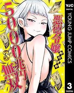 悪徳令嬢5000兆円無双 3 (ヤングジャンプコミックスDIGITAL)
