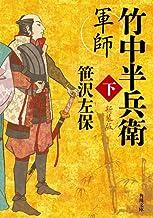 表紙: 軍師 竹中半兵衛 下 新装版 (角川文庫)   笹沢 左保