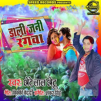 Daali Jani Rangwa - Single