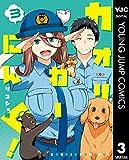 カオリわーにんぐ! 3 (ヤングジャンプコミックスDIGITAL)