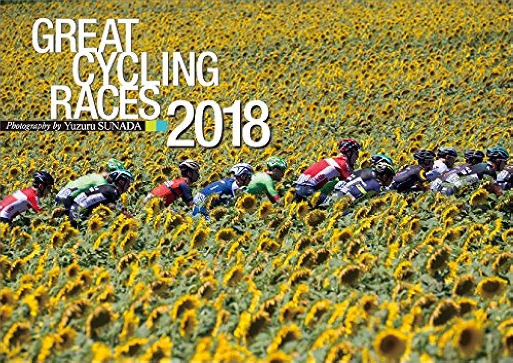 油コンパイル検査官GREAT CYCLING RACES 2018年 カレンダー 壁掛け CL-507