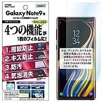 ASDEC アスデック Galaxy Note9 SC-01L SCV40 フィルム AFP保護フィルム2 ・指紋防止 防指紋・キズ防止・気泡消失・防汚・光沢 グレア・日本製 AHG-SC01L (Galaxy Note9 / 光沢フィルム)