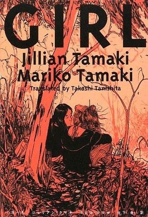 GIRL(ガール) (Sanctuary books New comics)の詳細を見る