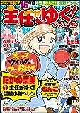 主任がゆく!スペシャル Vol.146 [雑誌]