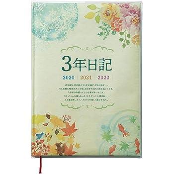3年日記(2020年 2021年 2022年) : 東洋図書出版 曜日あり 年号あり 家計簿 行事 贈答 記録 住所録 多機能日記