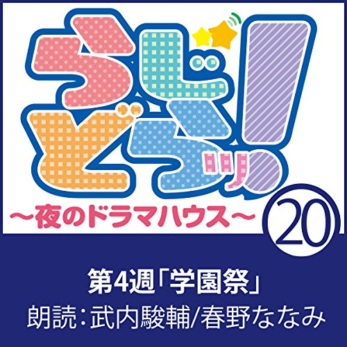 『らじどらッ!~夜のドラマハウス~ #4』のカバーアート